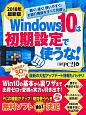 Windows10は初期設定で使うな!<最新版> 2018
