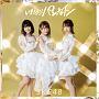 いきなりパンチライン(通常盤B)(DVD付)