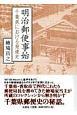 明治郵便事始 千葉県における発達史