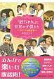 「欣ちゃん」と世界の子供たち サチ子の腹話術
