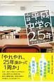 小説 平成中学の25年