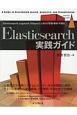 Elasticsearch 実践ガイド Elasticsearch、Logstash、Ki