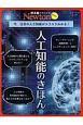 Newtonライト 人工知能のきほん 理系脳をきたえる!
