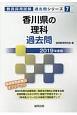 香川県の理科 過去問 教員採用試験過去問シリーズ 2019
