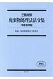 三段対照 廃棄物処理法法令集 平成30年