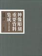 神像彫刻重要資料集成 西日本編 (4)