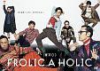 東京03 FROLIC A HOLIC「何が格好いいのか、まだ分からない。」
