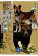 紀州犬 熊五郎物語 北に渡り、羆を斃した名犬の血