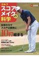 ゴルフ スコアメイクの科学
