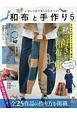 和布と手作り にほんの布で楽しむものづくり(5)