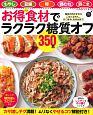 お得食材でラクラク糖質オフ350品 ヒットムック料理シリーズ
