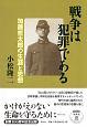 戦争は犯罪である 加藤哲太郎の生涯と思想