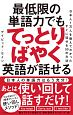 最低限の単語力でもてっとりばやく英語が話せる 日本人1万人を教えてわかったすぐに話せる50の方法