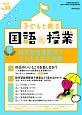 子どもと創る 国語の授業 2018 (60)