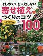 はじめてでも失敗しない寄せ植えづくりのコツ100 狭い庭でもより美しく演出できる