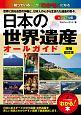 日本の世界遺産 オールガイド<ビジュアル版・増補改訂版>