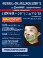 一般臨床家、口腔外科医のための口腔外科ハンドマニュアル 2018 口腔外科YEAR BOOK