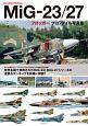 MiG-23/27フロッガープロファイル写真集 HJ AERO PROFILE3