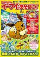 Pokemon イーブイとあそぼう!