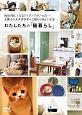 わたしたちの「猫くらし」 やっぱり猫が好き! 人気猫スタグラマーのモフモフ生