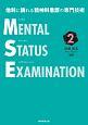 他科に誇れる精神科看護の専門技術 メンタルステータスイグザミネーション (2)