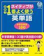ネイティブが会話で1番よく使う英単語 中学英単語100 CD2枚付・音声ダウンロード付