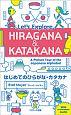 はじめてのひらがな・カタカナ Let's Explore HIRAGANA &