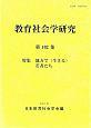 教育社会学研究 特集:地方で〈生きる〉若者たち (102)