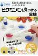 ビタミンCを見つける実験 NAGAOKA LABO 身近な飲み物や食べ物からビタミンCを探せ!