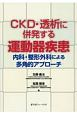 CKD・透析に併発する運動器疾患 内科・整形外科による多角的アプローチ