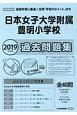 日本女子大学附属豊明小学校 過去問題集 2019 <首都圏版>13