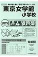 東京女学館小学校 過去問題集 2019 <首都圏版>14