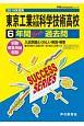 東京工業大学附属科学技術高等学校 6年間スーパー過去問 声教の高校過去問シリーズ 2019
