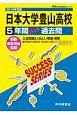 日本大学豊山高等学校 5年間スーパー過去問 声教の高校過去問シリーズ 2019