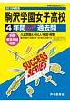 駒沢学園女子高等学校 4年間スーパー過去問 声教の高校過去問シリーズ 2019