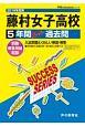 藤村女子高等学校 5年間スーパー過去問 声教の高校過去問シリーズ 2019