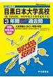 目黒日本大学高等学校 3年間スーパー過去問 声教の高校過去問シリーズ 2019