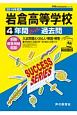 岩倉高等学校 4年間スーパー過去問 声教の高校過去問シリーズ 2019 DL可