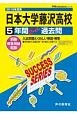 日本大学藤沢高等学校 5年間スーパー過去問 声教の高校過去問シリーズ 2019