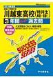 川越東高等学校(特待生・単願・併願1) 3年間スーパー過去問 声教の高校過去問シリーズ 2019