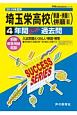 埼玉栄高等学校(単願・併願1併願2) 4年間スーパー過去問 声教の高校過去問シリーズ 2019