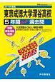 東京成徳大学深谷高等学校 5年間スーパー過去問 声教の高校過去問シリーズ 2019