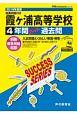 霞ヶ浦高等学校 4年間スーパー過去問 声教の高校過去問シリーズ 2019 DL可