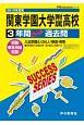 関東学園大学附属高等学校 3年間スーパー過去問 声教の高校過去問シリーズ 2019