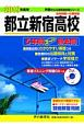 都立新宿高校 5年間スーパー過去問 声教の公立高校過去問シリーズ 2019 英語リスニング問題CDつき