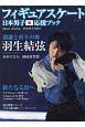 フィギュアスケート日本男子応援ブック Figure Skating SHOW TIME