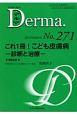 Derma. 2018.6 これ1冊!こども皮膚病-診断と治療- Monthly Book(271)