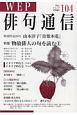 WEP 俳句通信 特集:物故俳人の句を読む1 (104)