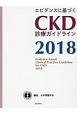 エビデンスに基づくCKD診療ガイドライン 2018