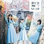 風を待つ(通常盤A)(DVD付)
